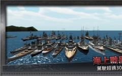 海军最前线Naval Front Line v1.507 带数据包