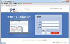 快打KD118在線單據打印平台 v1.0 官方免費版