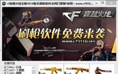 cf玫瑰精灵刷枪软件 v3.4.0 最新版