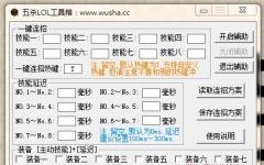 LOL五�⒁绘I跳眼�B招工具箱 v1.1 最新版