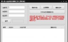 超人QQ删除留言工具 v1.0 国庆版