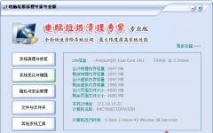 电脑垃圾清理专家专业版 v9.90 官方最新版