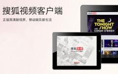 搜狐视频iPad版 V5.9.1 官方版