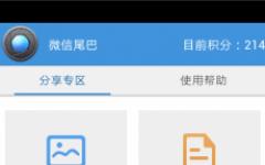 微信尾巴 v1.1 安卓版