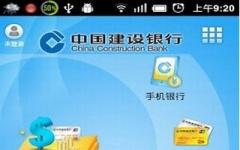 建设银行手机银行客户端 v3.21安卓版