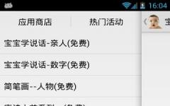 宝宝学说话手机版 v2015.12.18