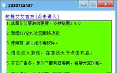 QQ炫舞艾艾辅助 v0918
