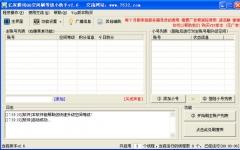 亿家腾讯QQ空间刷等级小助手 v16.9 绿色版