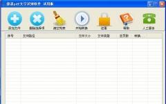 捷速pdf文字识别软件 v1.2 免费版