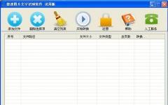 捷速图片文字识别软件 v3.0 免费版