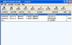 新峰送货单软件 v2017.0425.1544 官方免费版