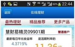 上海银行手机客户端 v3.9 官方安卓版