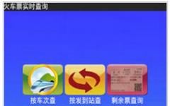 全国火车票实时查询 v6.31 安卓版