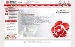 南京银行手机银行 v2.6.6 官方安卓版