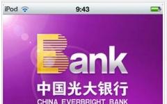 光大银行手机银行客户端 v3.1.0 安卓版