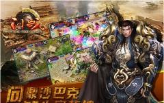 热血问战iPhone版 V4.1.9 官网ios版