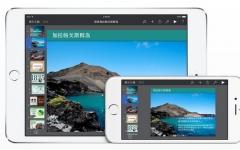 Keynote演示文稿iphone版 V2.5.1 官方版
