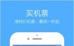酷讯机票iphone版 v5.6.0