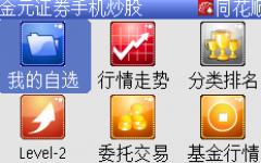 金元證券AM版 5.00.02 安卓版
