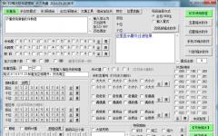 3D缩水软件 v3.0 免费版