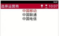 中银财E通安卓版 2.1.0 免费版