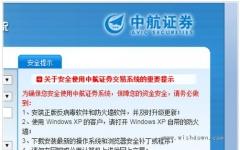 中航证券金航线安卓版 5.3.4.12 官方版