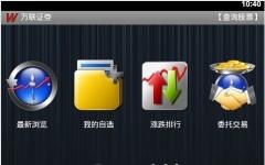 万联移动证券大智慧版 5.91 安卓版