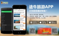途牛旅游网iPhone版 V9.0.4