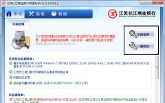 江甦長江商業銀行網銀助手 v2.3.3.90 官方版
