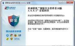銀聯在線支付安全控件非IE版 3.0.0.2 官方最新版