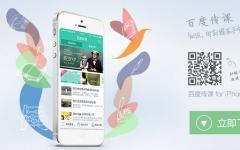 百度传课iPhone版 V3.1.2