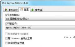 爱普生打印机清零软件 v4.3 绿色汉化版
