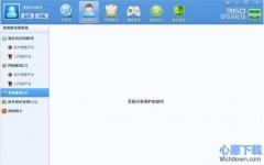 360保险箱64位 v7.3.1.1011 官方免费版