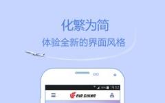 中国国航手机版 v4.7.0 安卓版