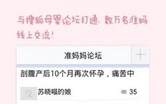 搜狐怀孕宝典 v2.1.3 安卓版