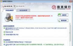 徽商银行网银助手 v1.0.13.511官方版