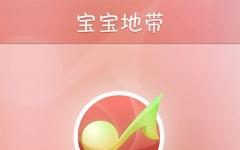 宝宝地带胎教盒子 v2.1.6 安卓版