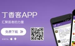 丁香客iPhone版 v5.5.1