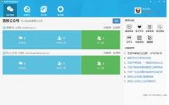 无微不智微信营销管理工具 v2.3.10.27 免费版