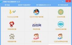 友邦QQ綜合采集搜索軟件 v7.5 免費版