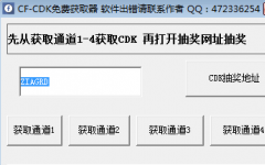 CF抽奖CDK生成器 2014免费版