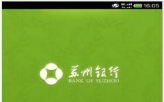 苏州银行手机银行 v2.6.1 安卓版