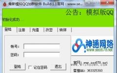 神通QQ自动加群软件 v3.9 免费版