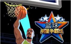 篮球明星争霸战iPhone版 V1.7.1 官网ios版