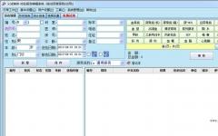 医学检验报告编辑系统 v8.0.1160 免费版