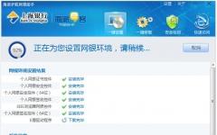 上海銀行海派護航網銀助手 v1.29.0.417 官方最新版