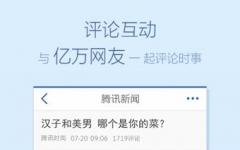 腾讯新闻客户端手机版 v5.0.7