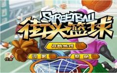 街头篮球iphone版 V1.1.5 官网ios版