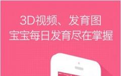 孕期提醒ipad版 v5.1 iphone版