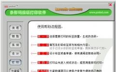 podod_条形码编辑打印软件 v8.0713 绿色免费版